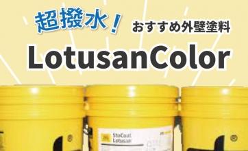 超撥水!おすすめ外壁塗料「Lotusan(ロータサン)」のご紹介