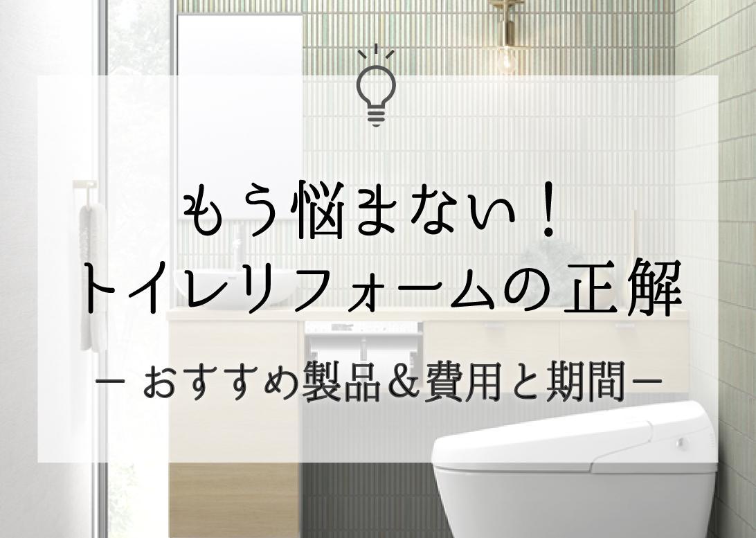 トイレリフォームのおすすめ製品 費用 工事期間を知る 新着情報 富山県のリフォームならユニテ Lixilリフォームコンテスト第1位